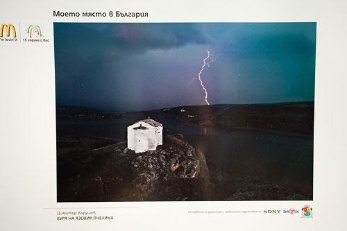 McDonalds photo contest 2009 - Dimitar Varushev