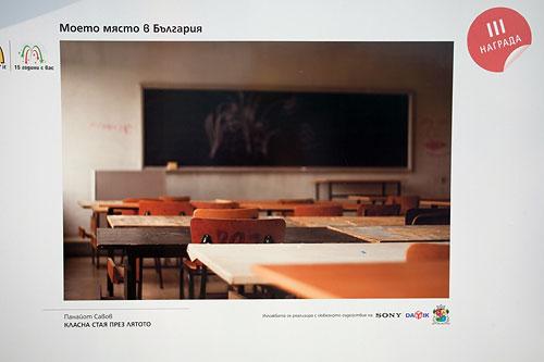 McDonalds photo contest 2009 - Panayot Savov