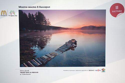 McDonalds photo contest 2009 - Evgeni Dinev