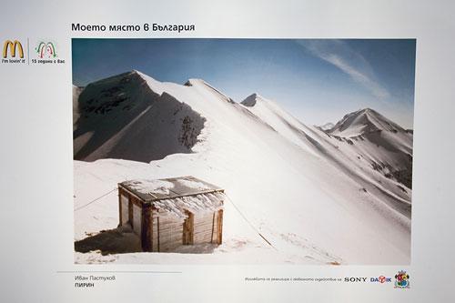 McDonalds photo contest 2009 - Ivan Pastuhov